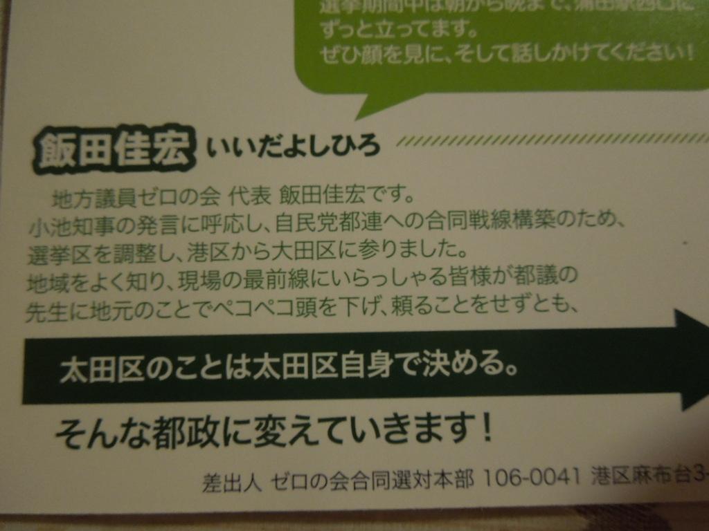 f:id:Ikegamiblog_tokyo:20170628220132j:plain