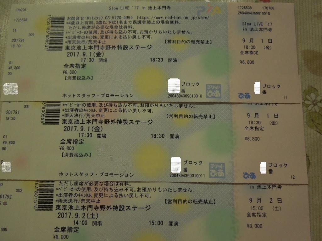 f:id:Ikegamiblog_tokyo:20170717162654j:plain