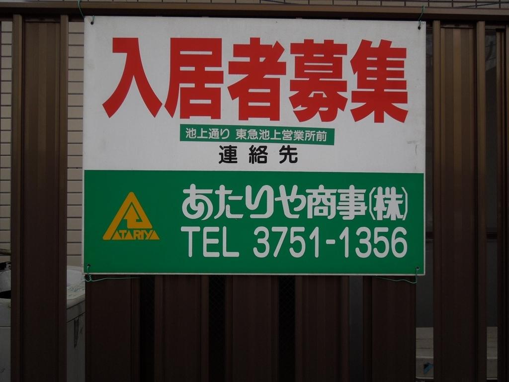 f:id:Ikegamiblog_tokyo:20170730214033j:plain