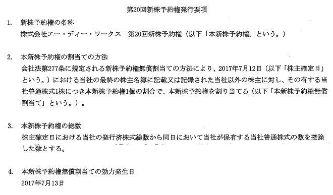 f:id:Ikegamiblog_tokyo:20170802224249j:plain