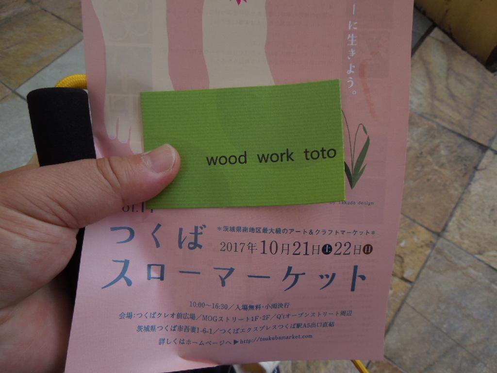 f:id:Ikegamiblog_tokyo:20170809213842j:plain
