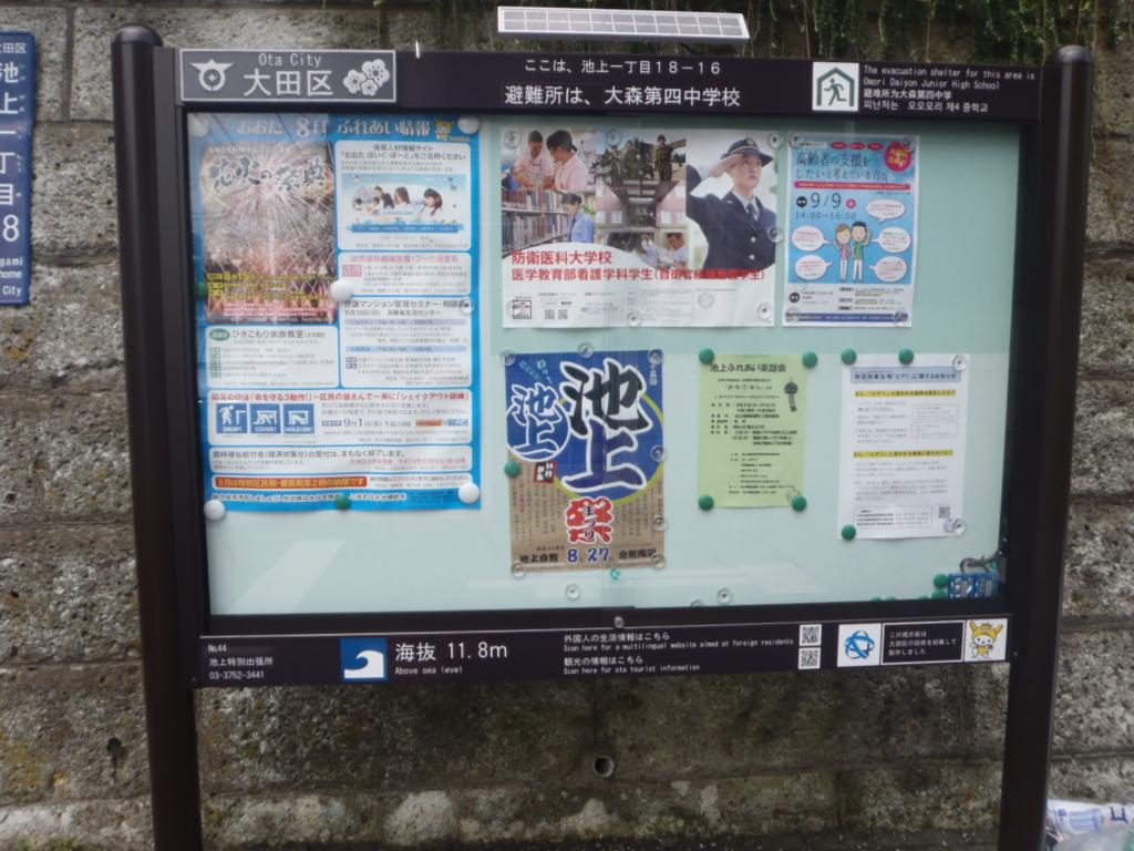 f:id:Ikegamiblog_tokyo:20170814231820j:plain