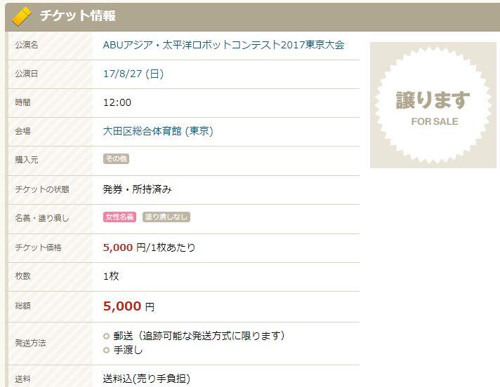 f:id:Ikegamiblog_tokyo:20170830225636j:plain
