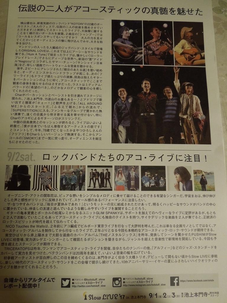 f:id:Ikegamiblog_tokyo:20170904220123j:plain