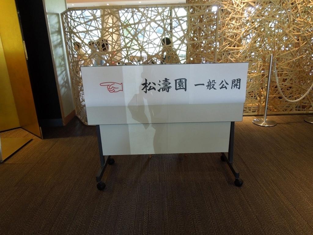 f:id:Ikegamiblog_tokyo:20170910230341j:plain