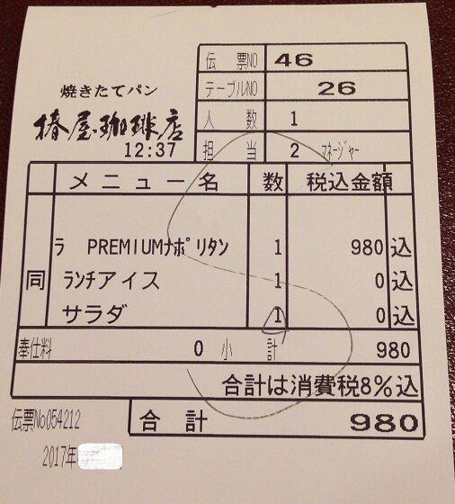 f:id:Ikegamiblog_tokyo:20170913224144j:plain