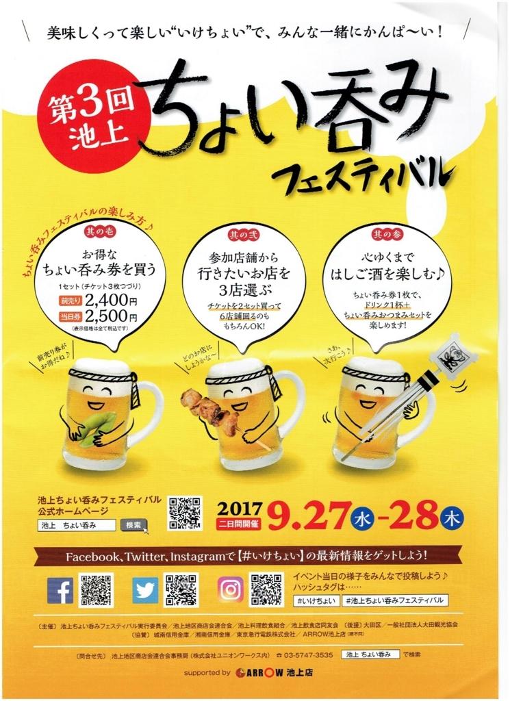 f:id:Ikegamiblog_tokyo:20170921213305j:plain