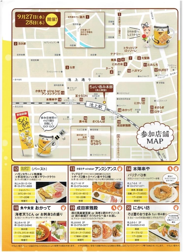 f:id:Ikegamiblog_tokyo:20170921213459j:plain