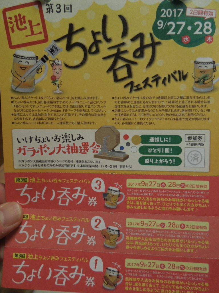 f:id:Ikegamiblog_tokyo:20170925224245j:plain
