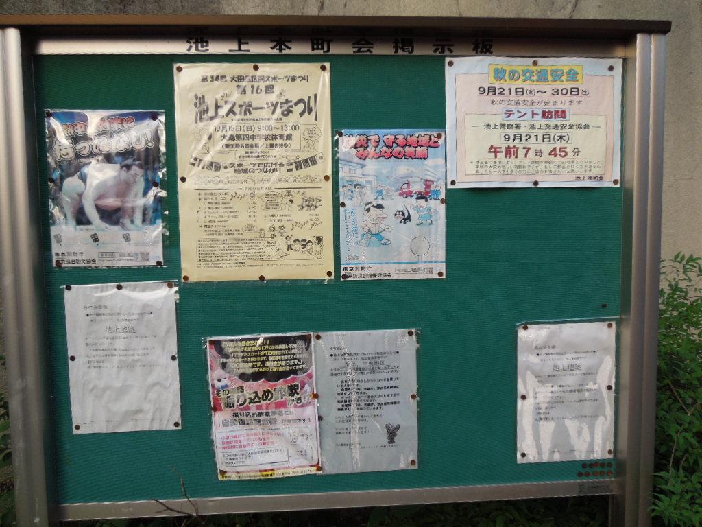 f:id:Ikegamiblog_tokyo:20170926212230j:plain
