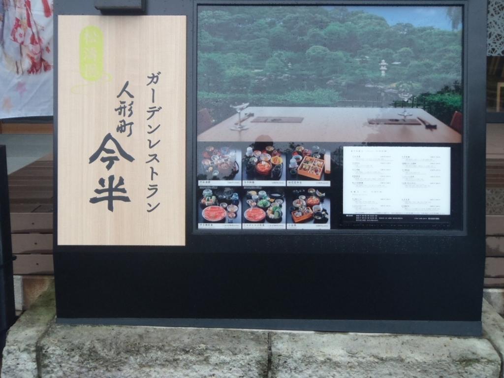 f:id:Ikegamiblog_tokyo:20170927213604j:plain