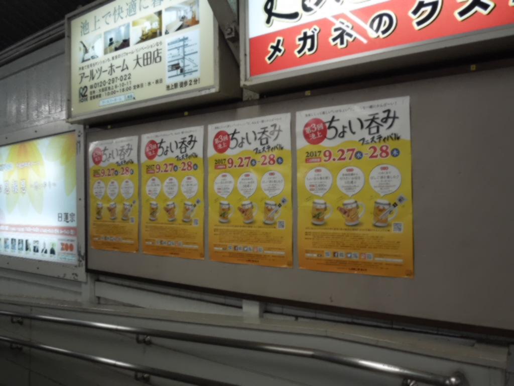 f:id:Ikegamiblog_tokyo:20170927214708j:plain