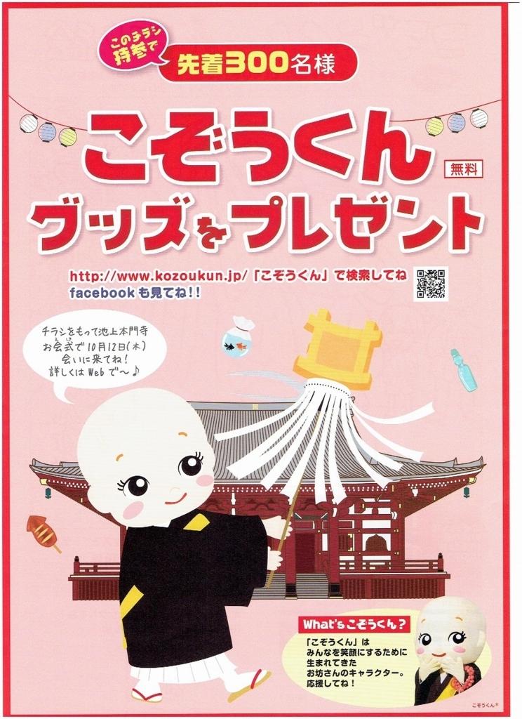 f:id:Ikegamiblog_tokyo:20171007223957j:plain