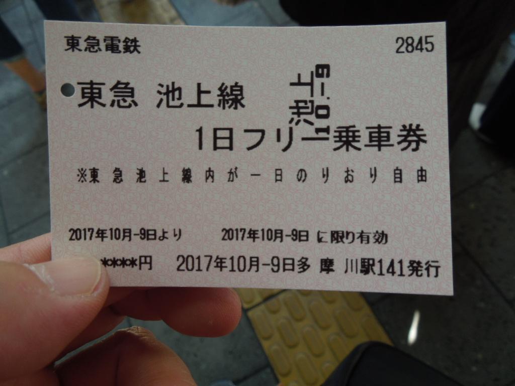 f:id:Ikegamiblog_tokyo:20171009195814j:plain