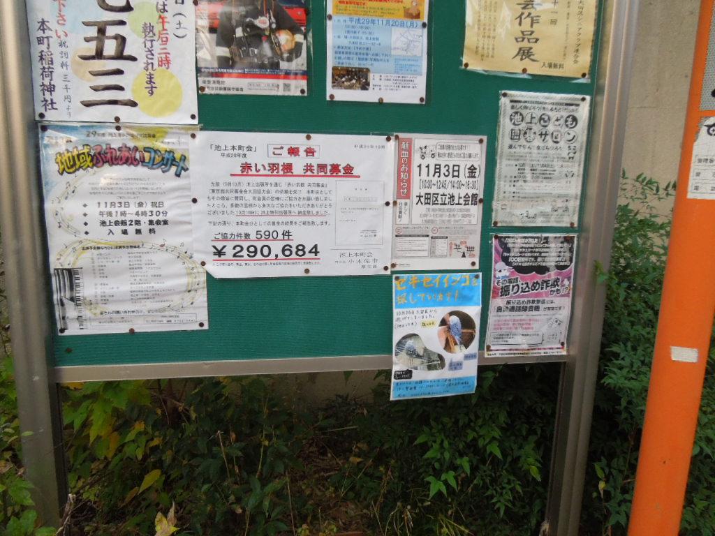 f:id:Ikegamiblog_tokyo:20171107211425j:plain