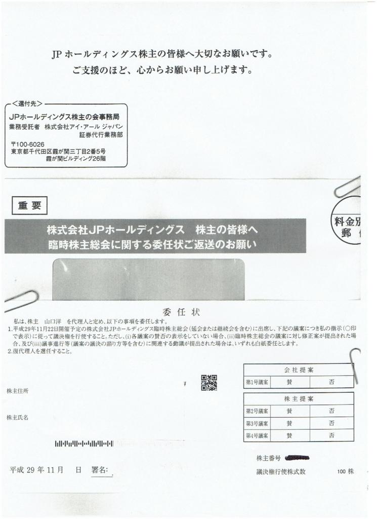 f:id:Ikegamiblog_tokyo:20171109205811j:plain