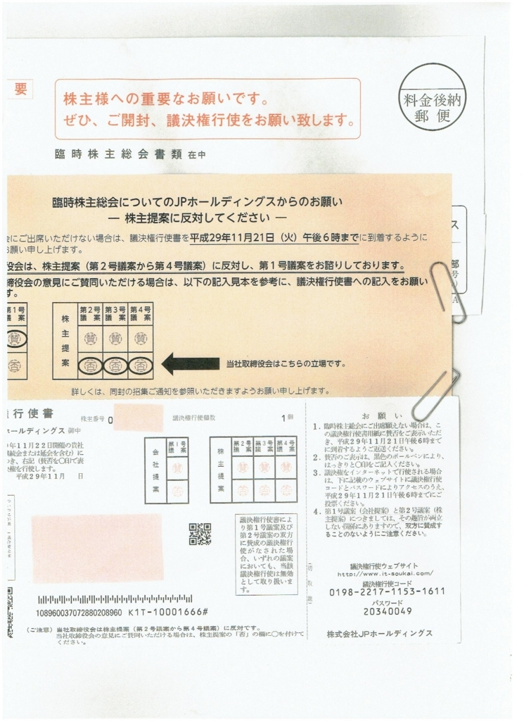 f:id:Ikegamiblog_tokyo:20171109210946j:plain