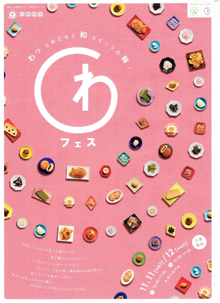 f:id:Ikegamiblog_tokyo:20171110212602j:plain