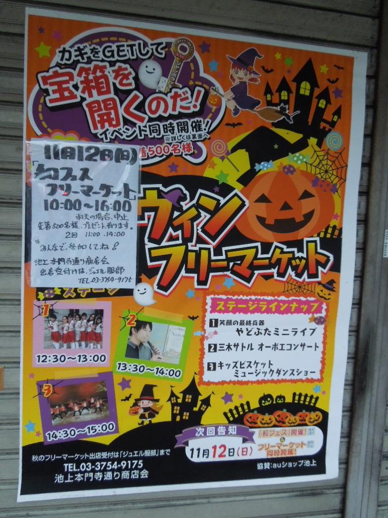 f:id:Ikegamiblog_tokyo:20171110213605j:plain