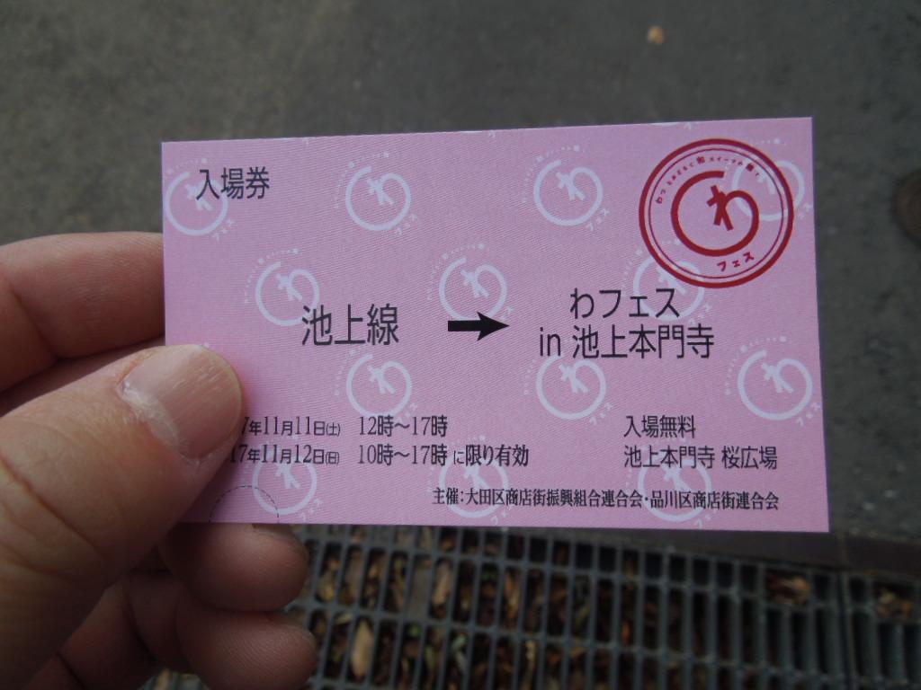 f:id:Ikegamiblog_tokyo:20171112001359j:plain
