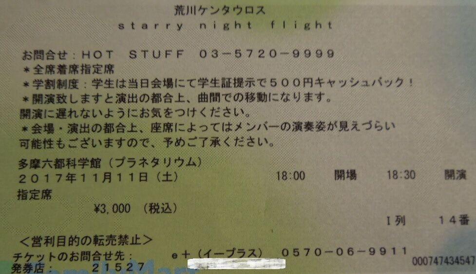f:id:Ikegamiblog_tokyo:20171112221615j:plain