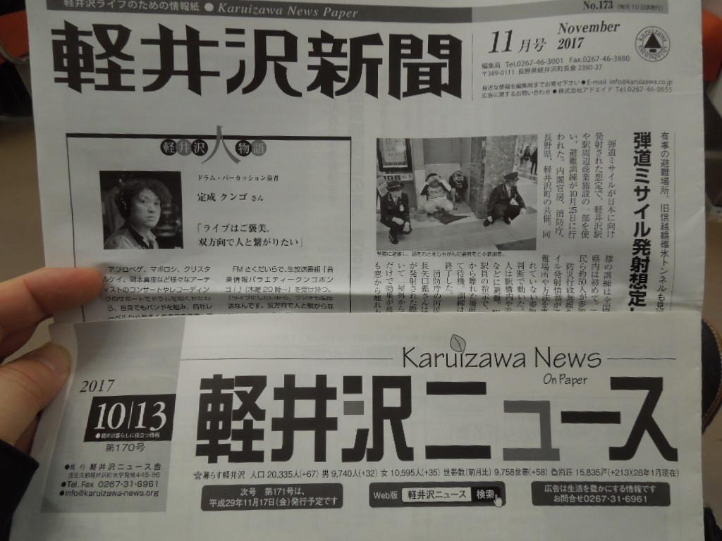 f:id:Ikegamiblog_tokyo:20171128222737j:plain