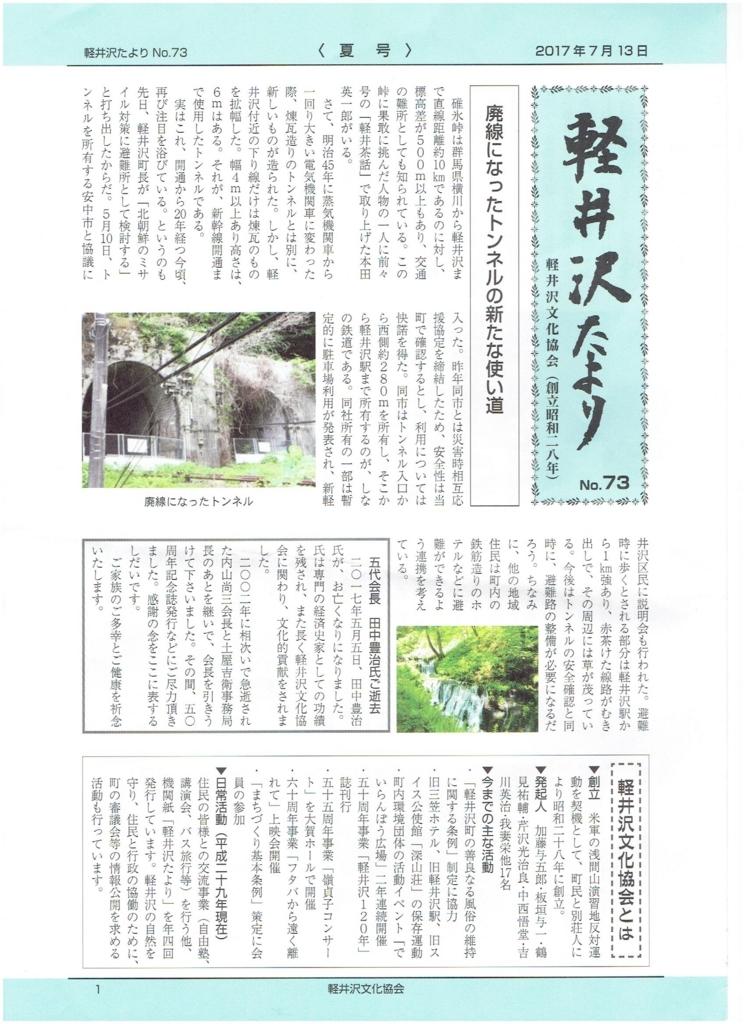 f:id:Ikegamiblog_tokyo:20171128225621j:plain