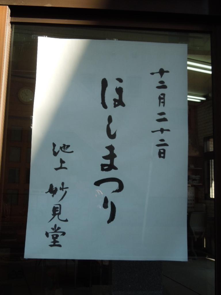 f:id:Ikegamiblog_tokyo:20171210140833j:plain
