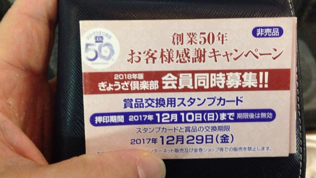 f:id:Ikegamiblog_tokyo:20171212211712j:plain