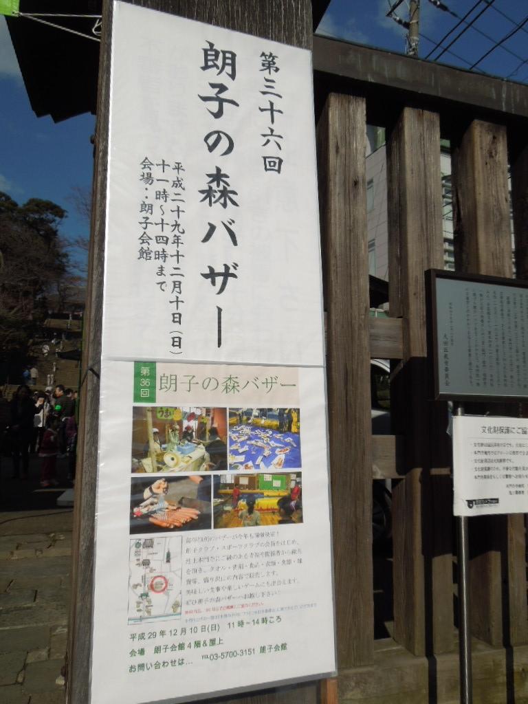f:id:Ikegamiblog_tokyo:20171212222504j:plain