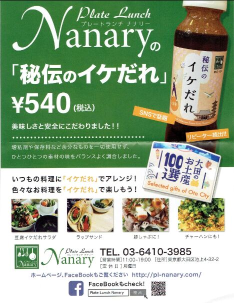 f:id:Ikegamiblog_tokyo:20171217211404j:plain