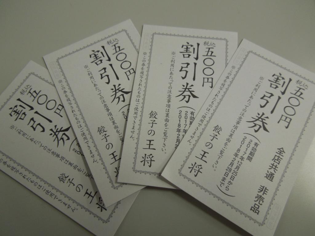 f:id:Ikegamiblog_tokyo:20171225204217j:plain