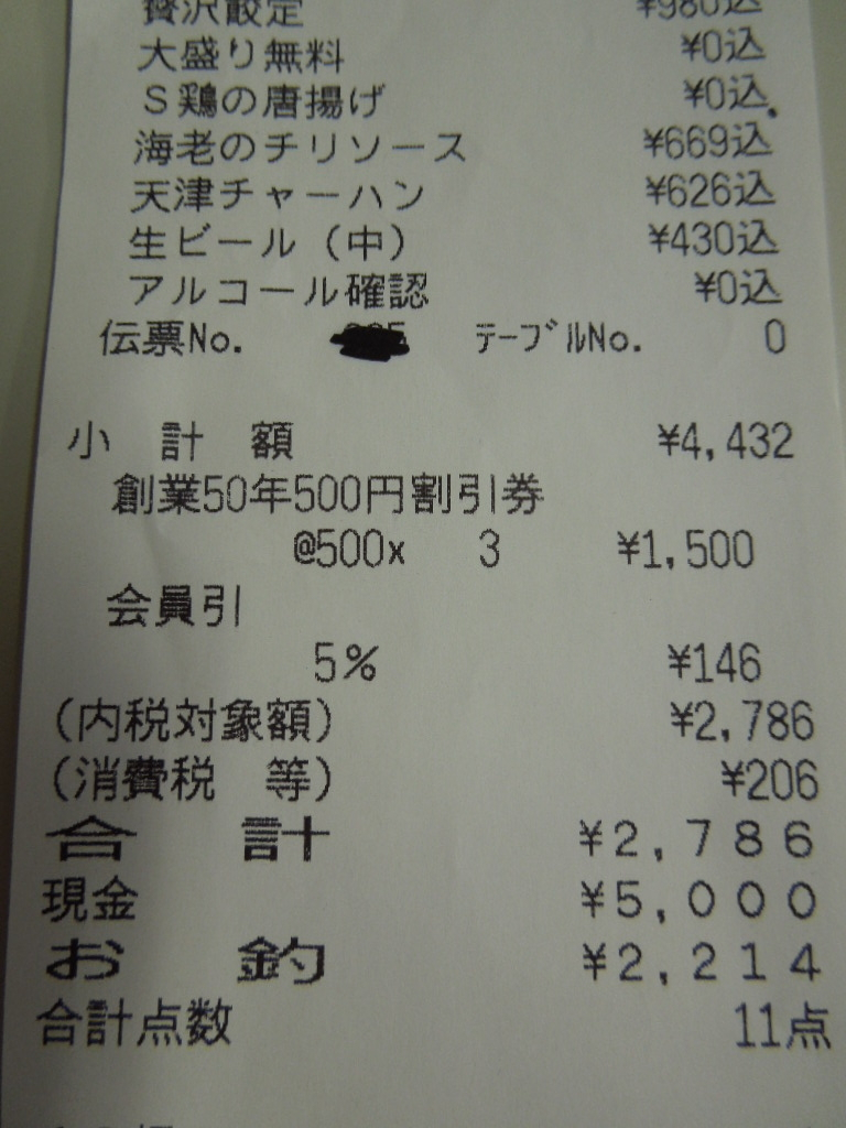f:id:Ikegamiblog_tokyo:20171225204733j:plain
