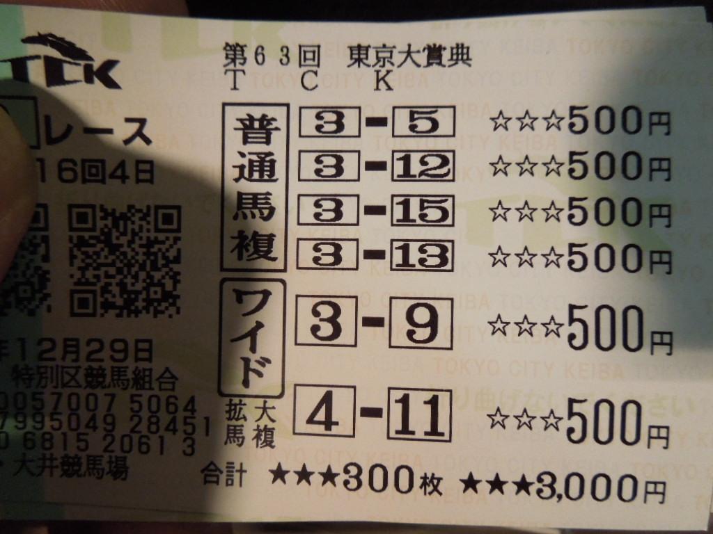 f:id:Ikegamiblog_tokyo:20171229225438j:plain