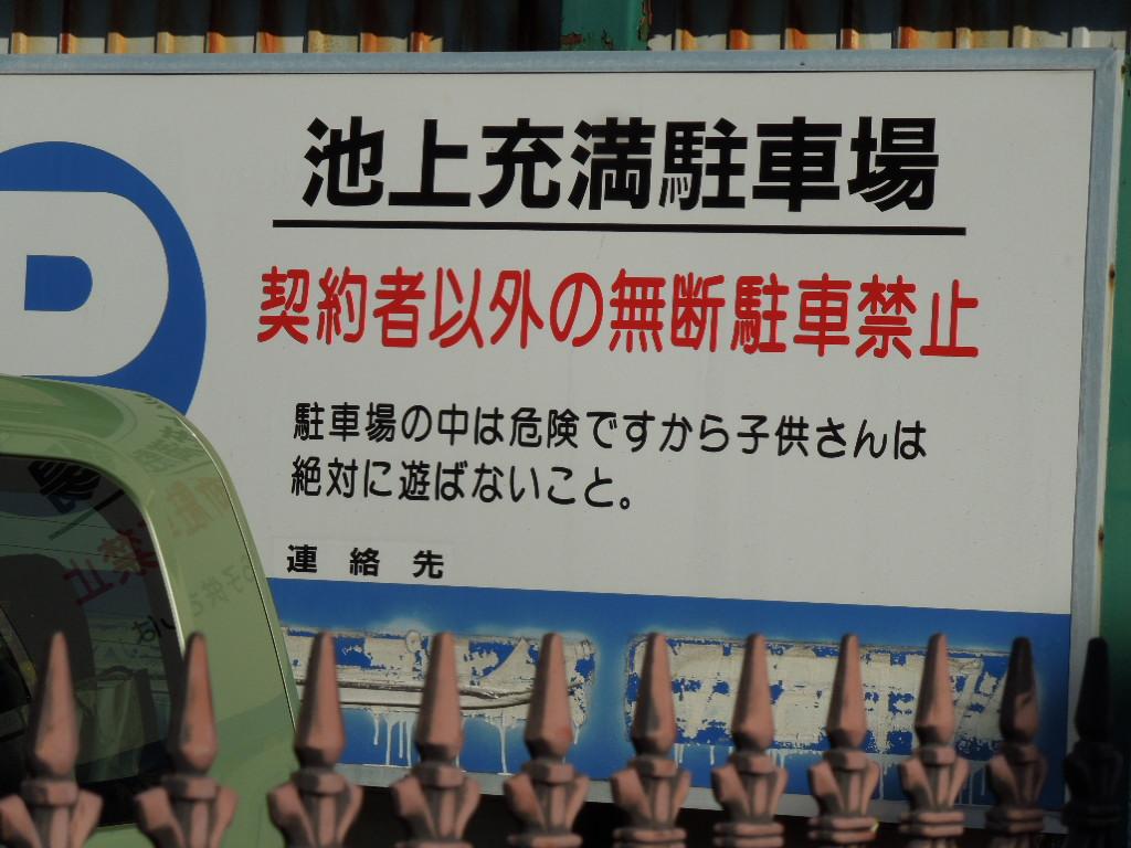 f:id:Ikegamiblog_tokyo:20180107222059j:plain