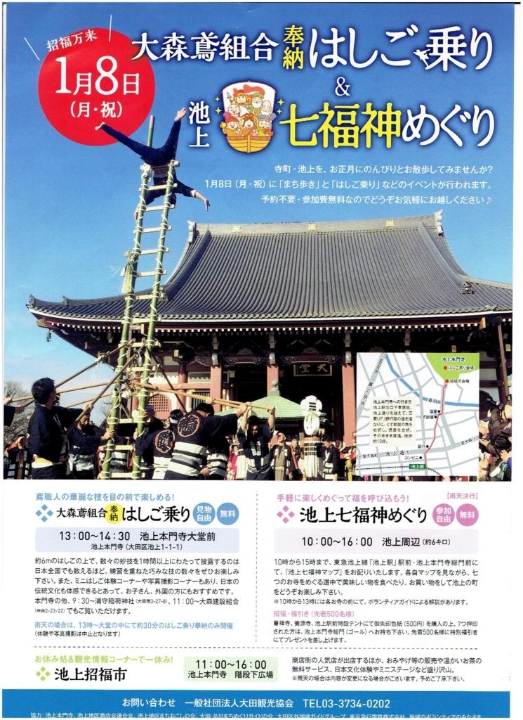 f:id:Ikegamiblog_tokyo:20180108140916j:plain