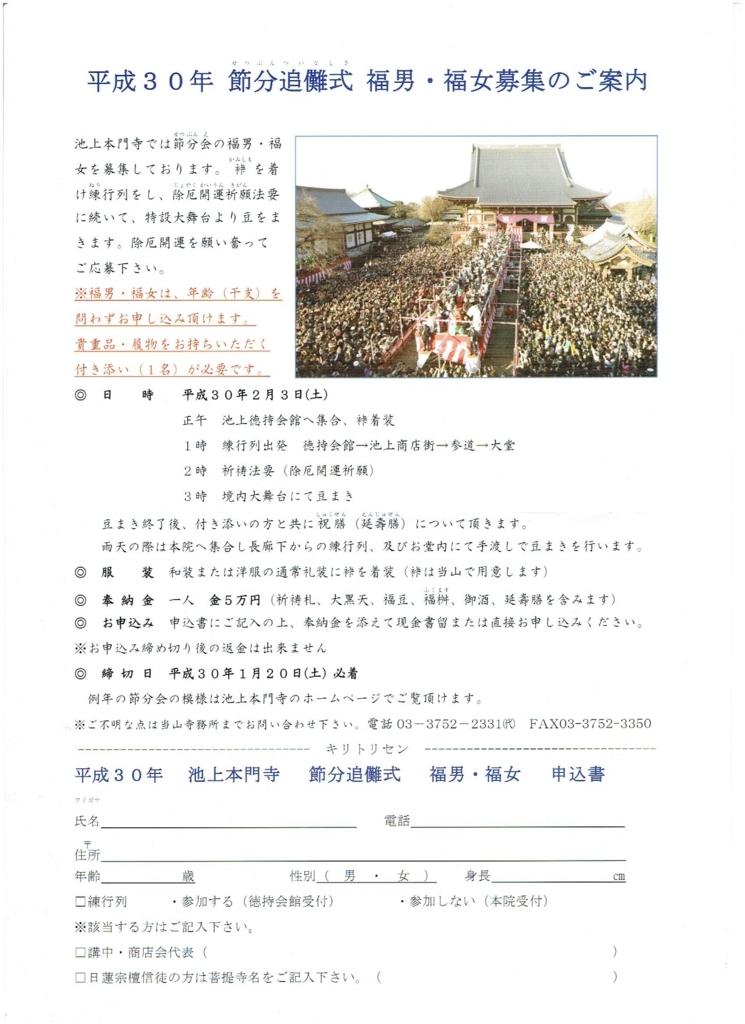 f:id:Ikegamiblog_tokyo:20180119130630j:plain