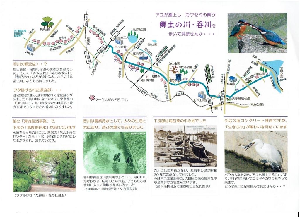 f:id:Ikegamiblog_tokyo:20180129212358j:plain