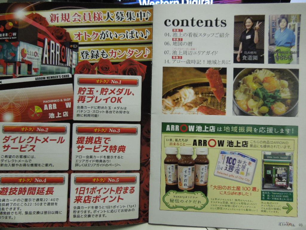 f:id:Ikegamiblog_tokyo:20180307233144j:plain