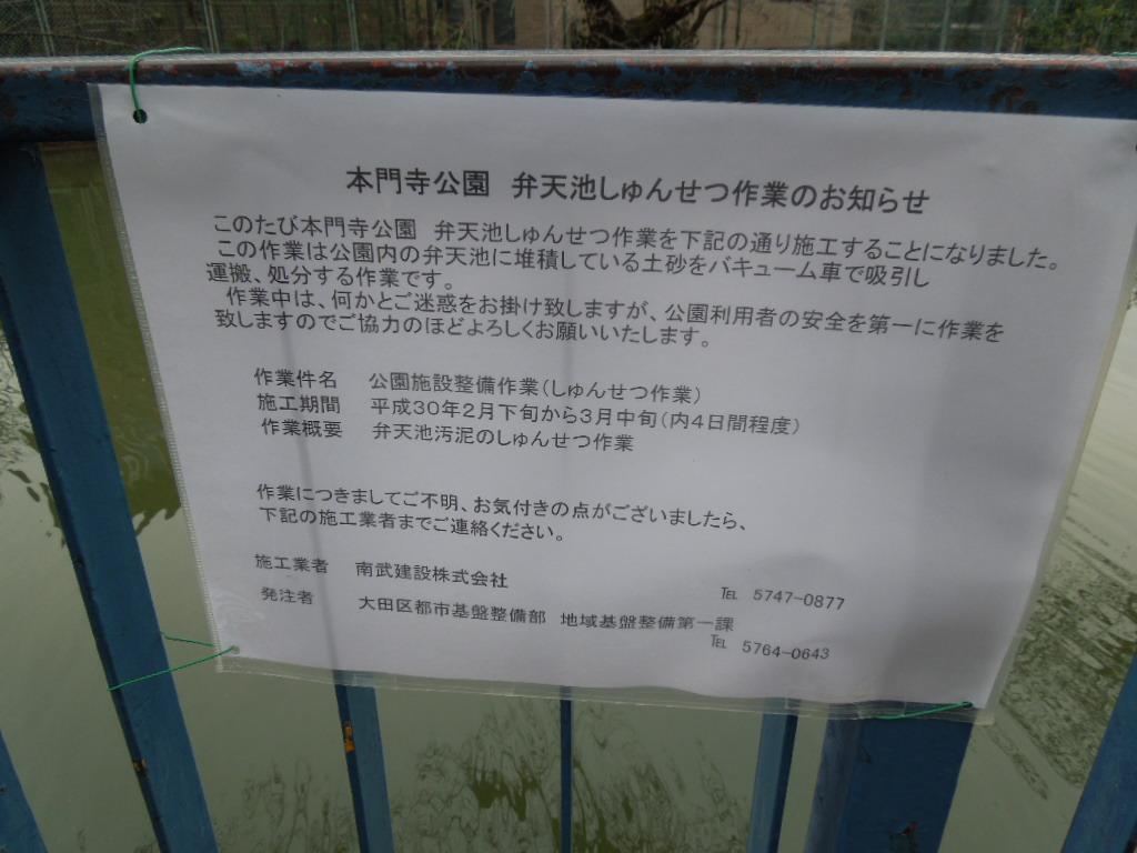 f:id:Ikegamiblog_tokyo:20180307234218j:plain