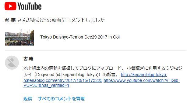 f:id:Ikegamiblog_tokyo:20180314220247j:plain