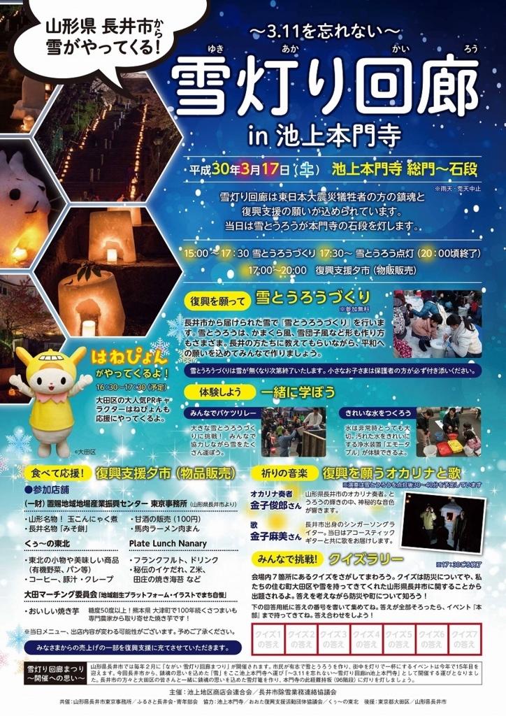 f:id:Ikegamiblog_tokyo:20180317202943j:plain