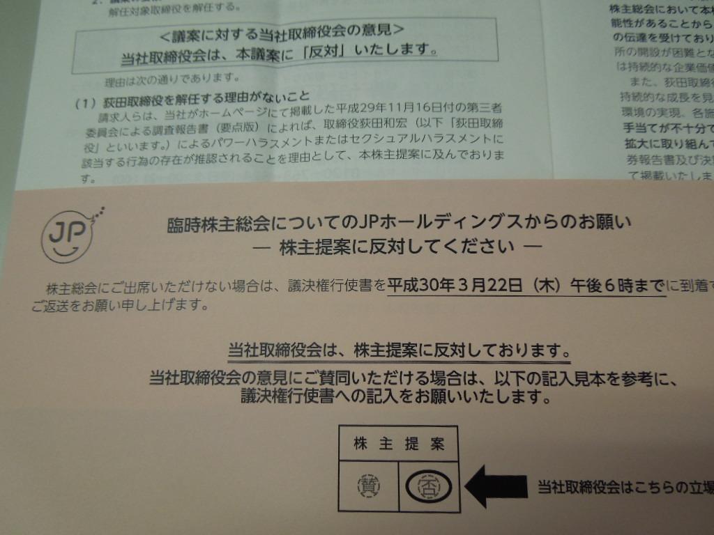 f:id:Ikegamiblog_tokyo:20180317212419j:plain