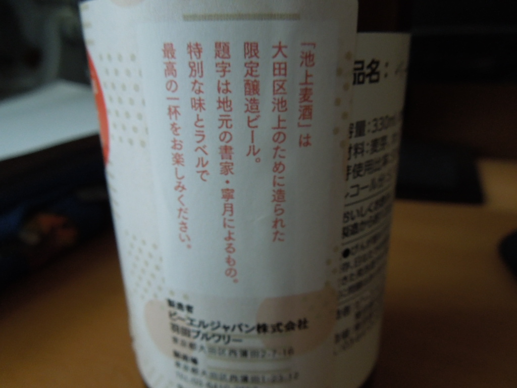 f:id:Ikegamiblog_tokyo:20180318224209j:plain
