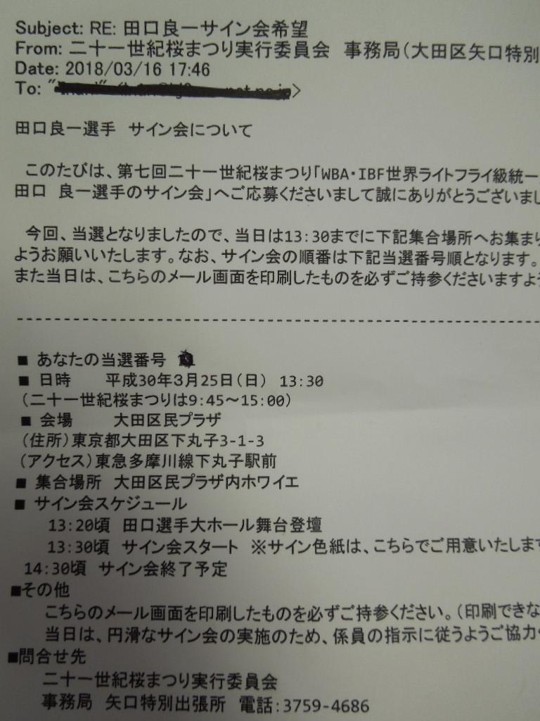 f:id:Ikegamiblog_tokyo:20180326221032j:plain