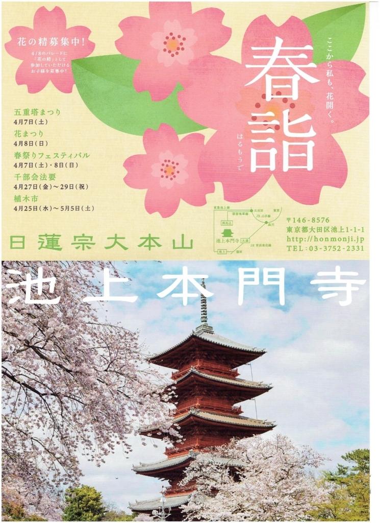 f:id:Ikegamiblog_tokyo:20180403223559j:plain