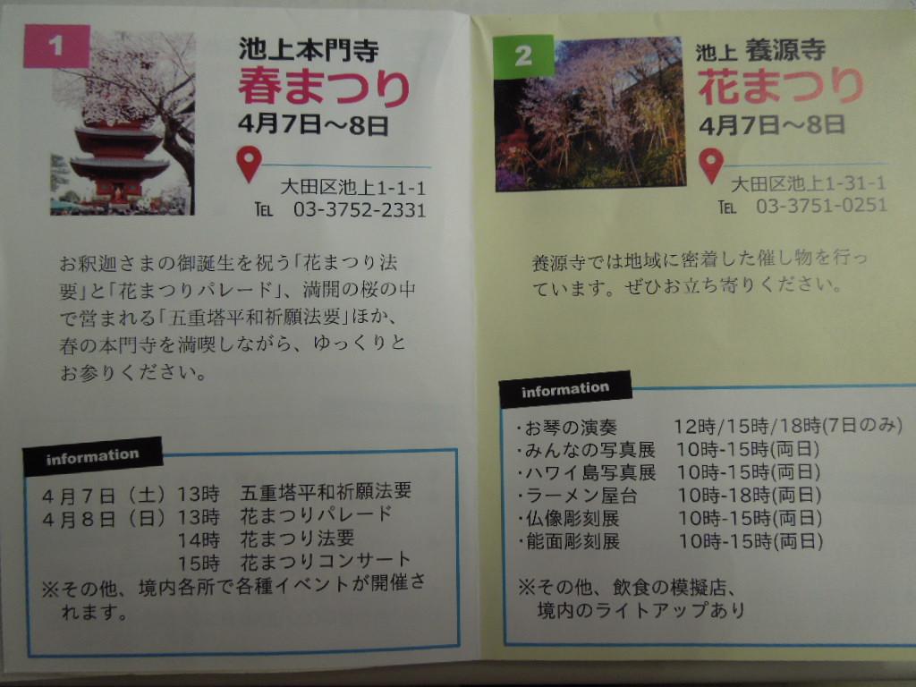 f:id:Ikegamiblog_tokyo:20180404221720j:plain