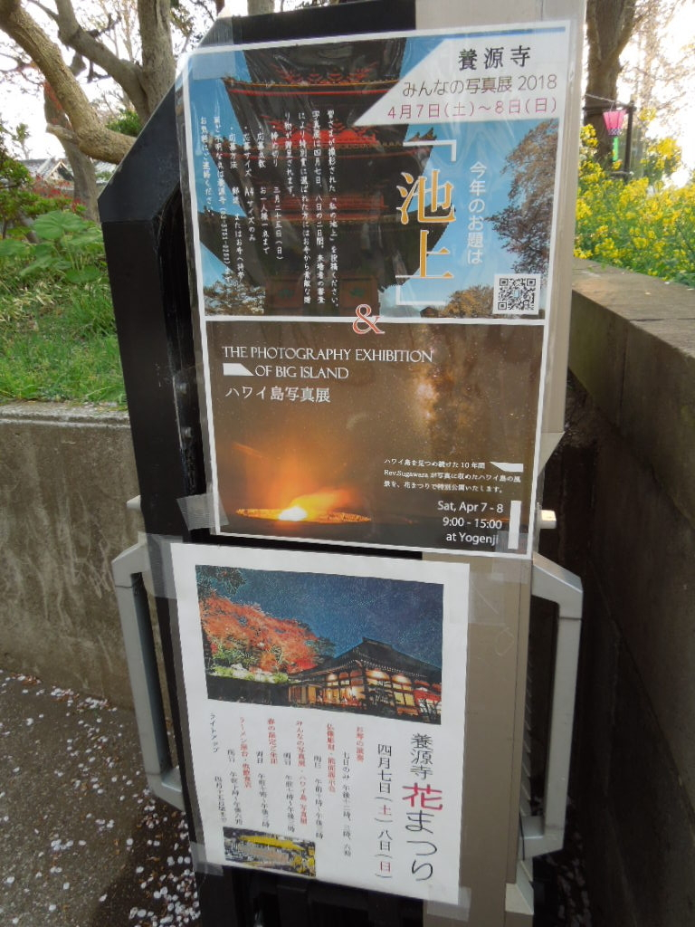 f:id:Ikegamiblog_tokyo:20180404221859j:plain