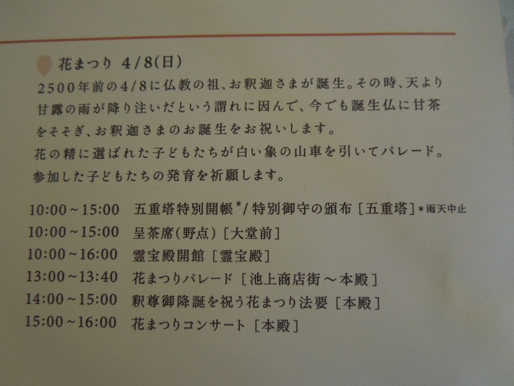 f:id:Ikegamiblog_tokyo:20180407151941j:plain