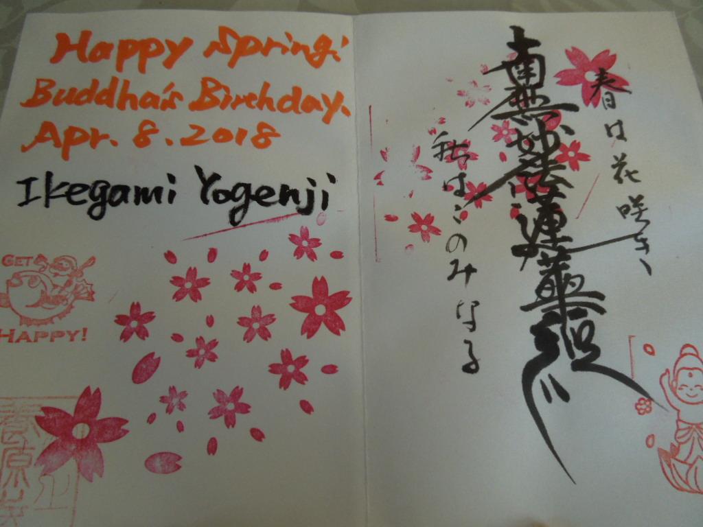f:id:Ikegamiblog_tokyo:20180408162055j:plain